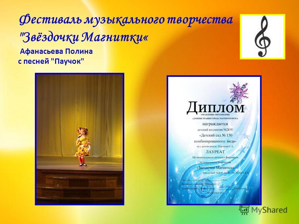Фестиваль музыкального творчества Звёздочки Магнитки« Афанасьева Полина с песней Паучок