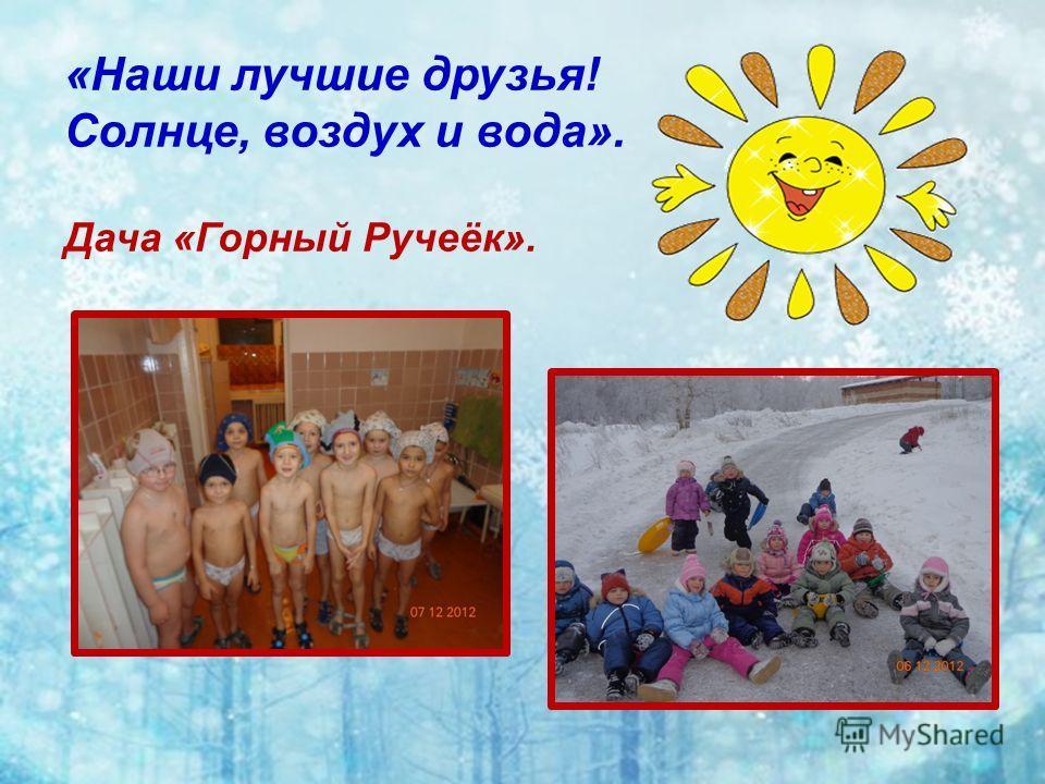 «Наши лучшие друзья! Солнце, воздух и вода». Дача «Горный Ручеёк».