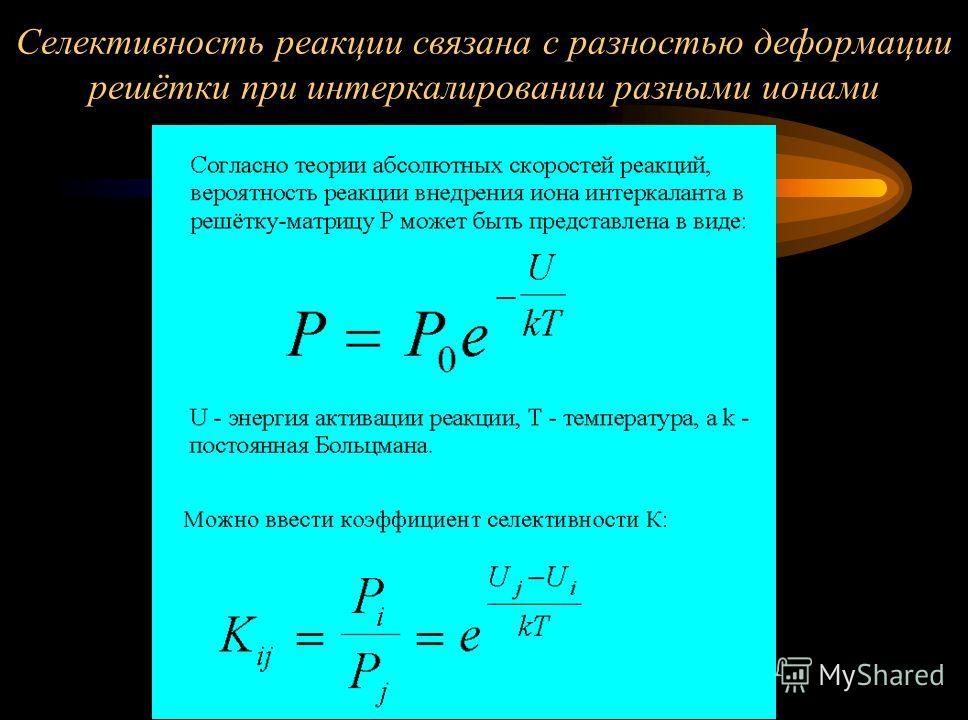 Селективность реакции связана с разностью деформации решётки при интеркалировании разными ионами