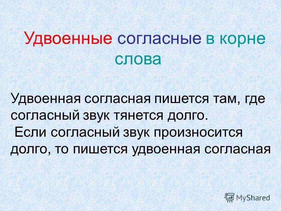 Тесты по теме удвоенные согласные русский язык 4 класс онлайн