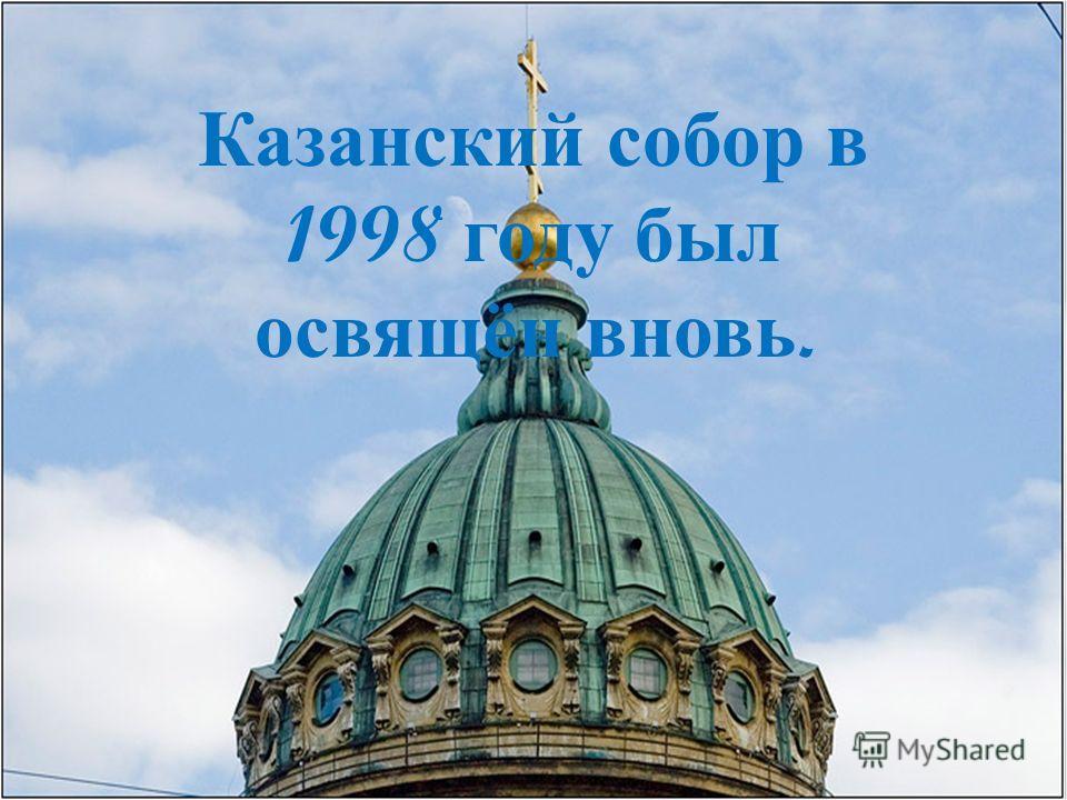 Казанский собор в 1998 году был освящён вновь.