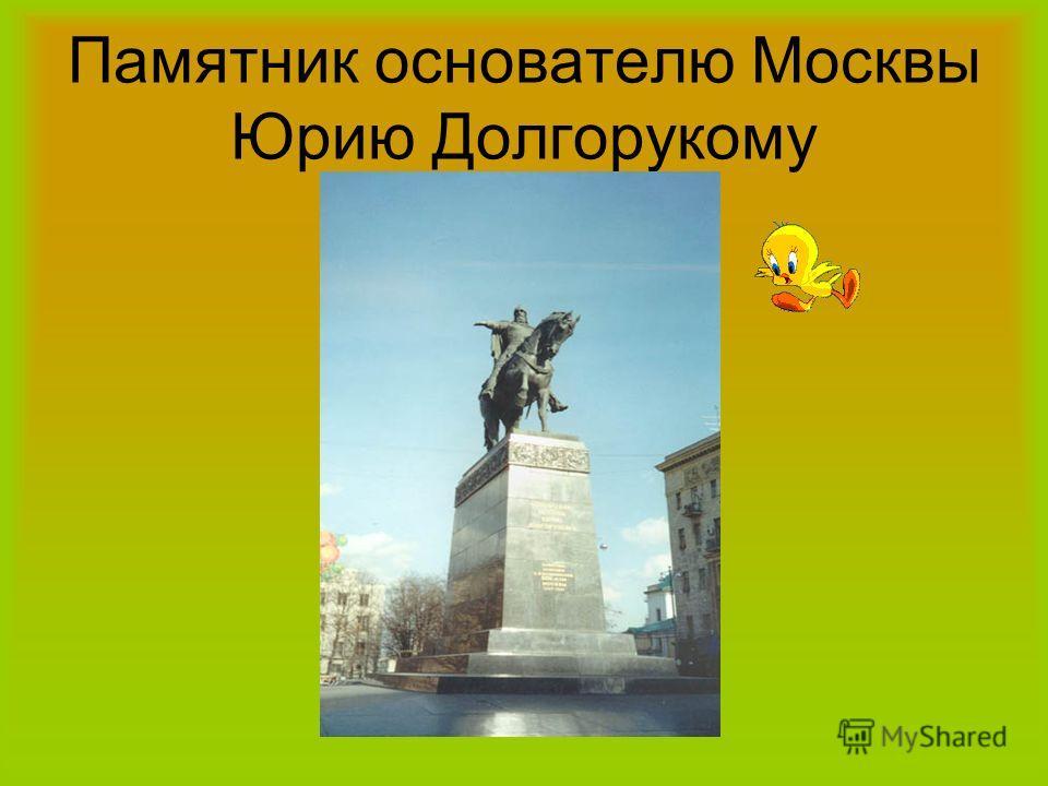 В Москву идти только голову снести.