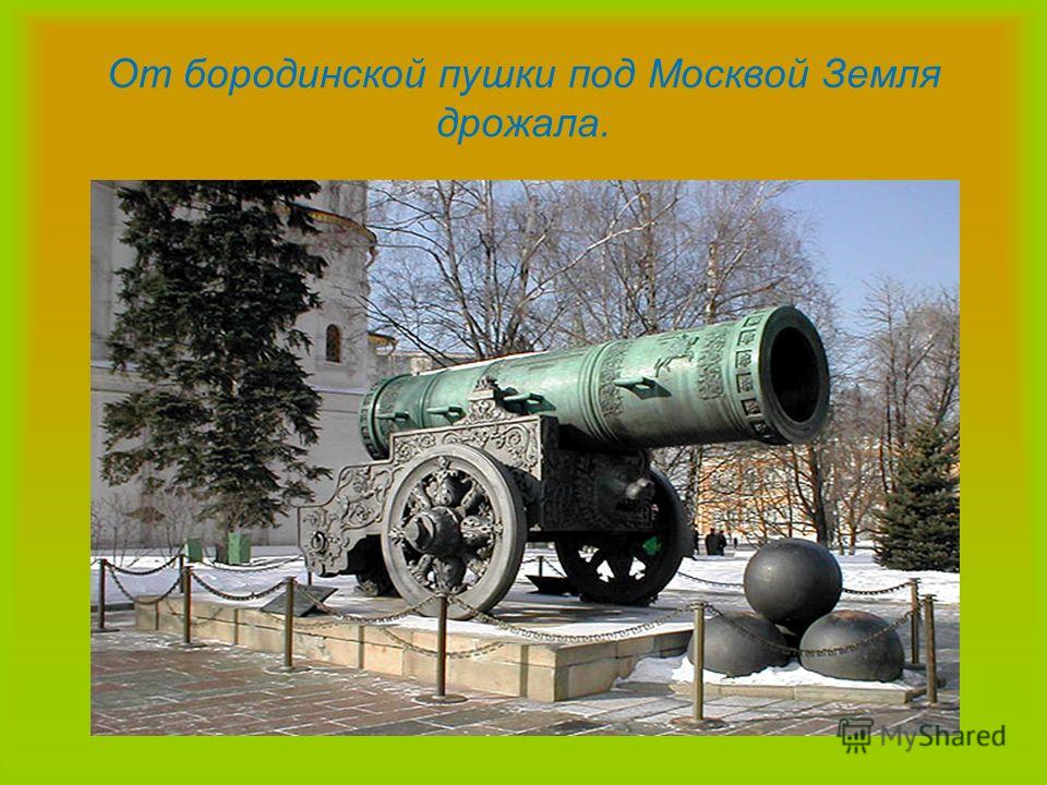 Памятник основателю Москвы Юрию Долгорукому