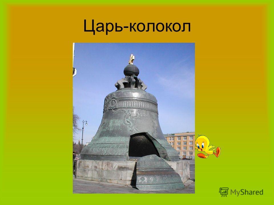 От бородинской пушки под Москвой Земля дрожала.