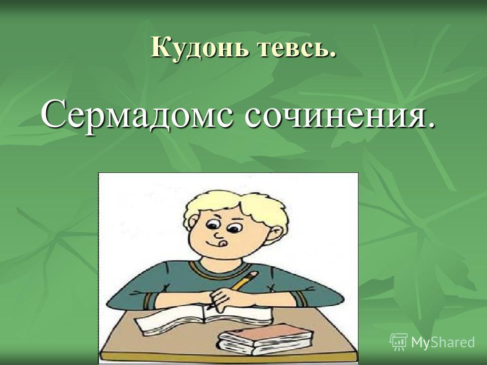 Кудонь тевсь. Сермадомс сочинения. Сермадомс сочинения.