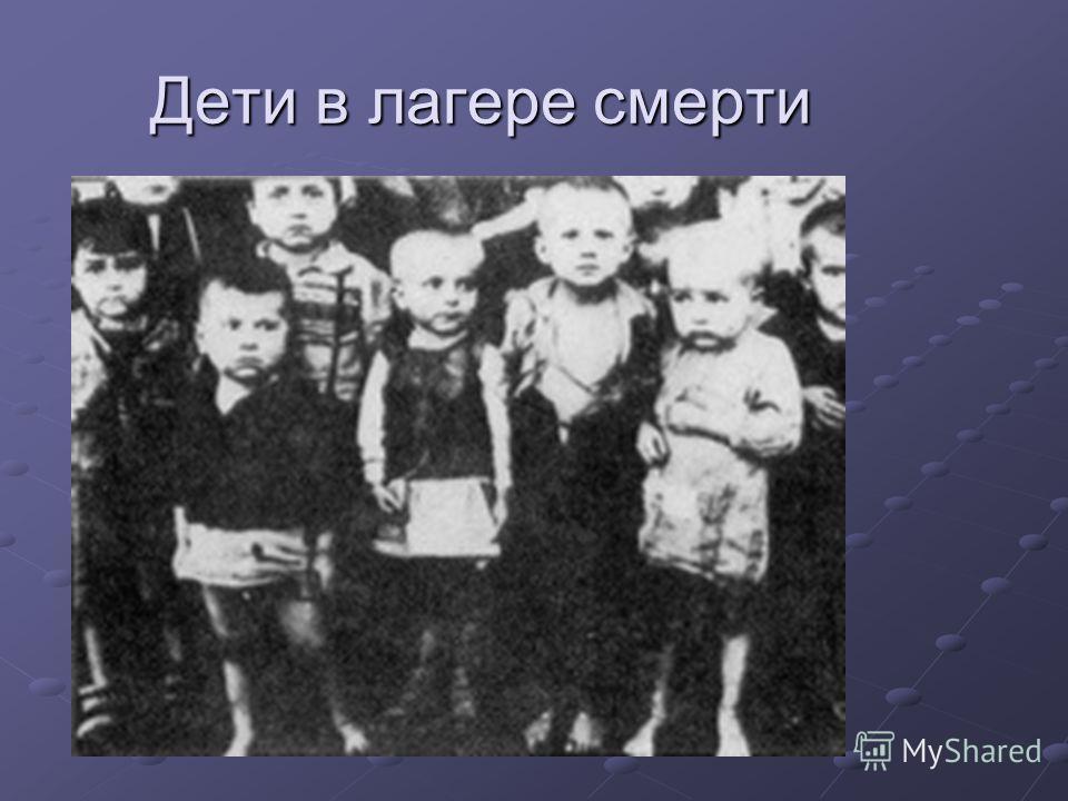 Дети в лагере смерти