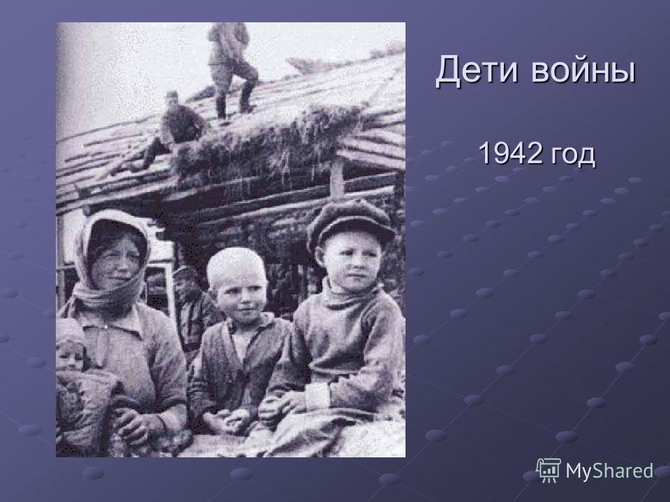 Дети войны 1942 год