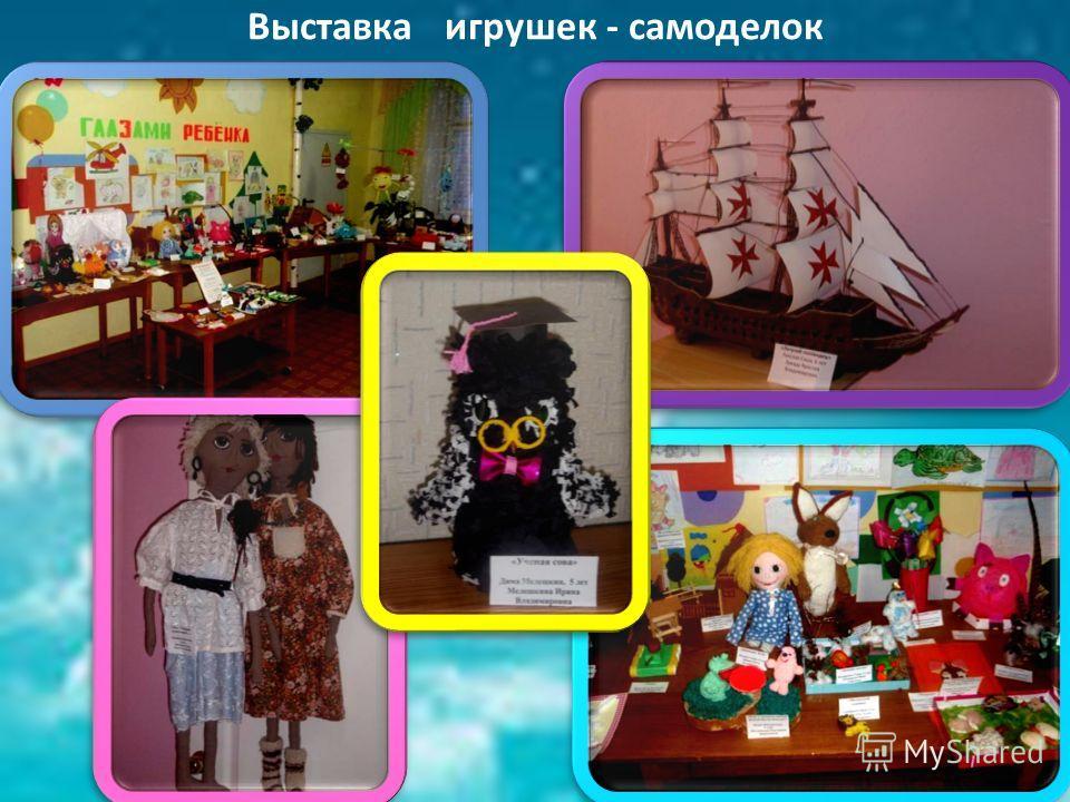 Выставка игрушек - самоделок