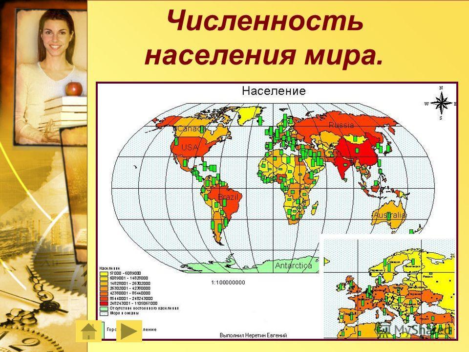 Численность населения мира.