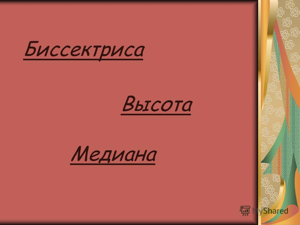 Биссектриса Медиана Высота