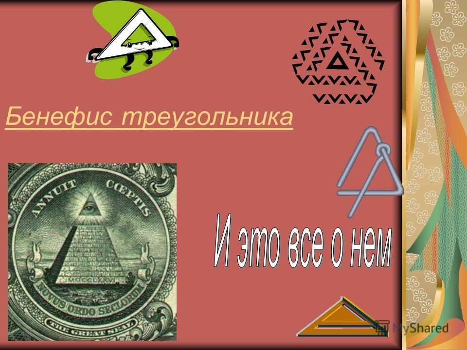 Бенефис треугольника