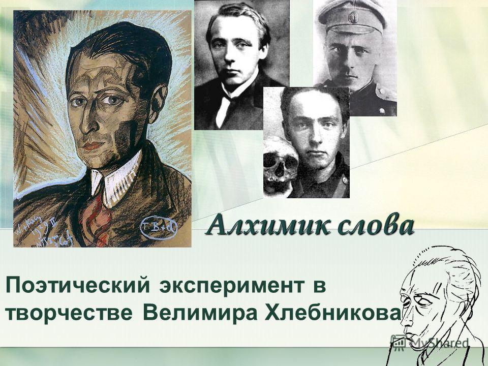 Алхимик слова Поэтический эксперимент в творчестве Велимира Хлебникова