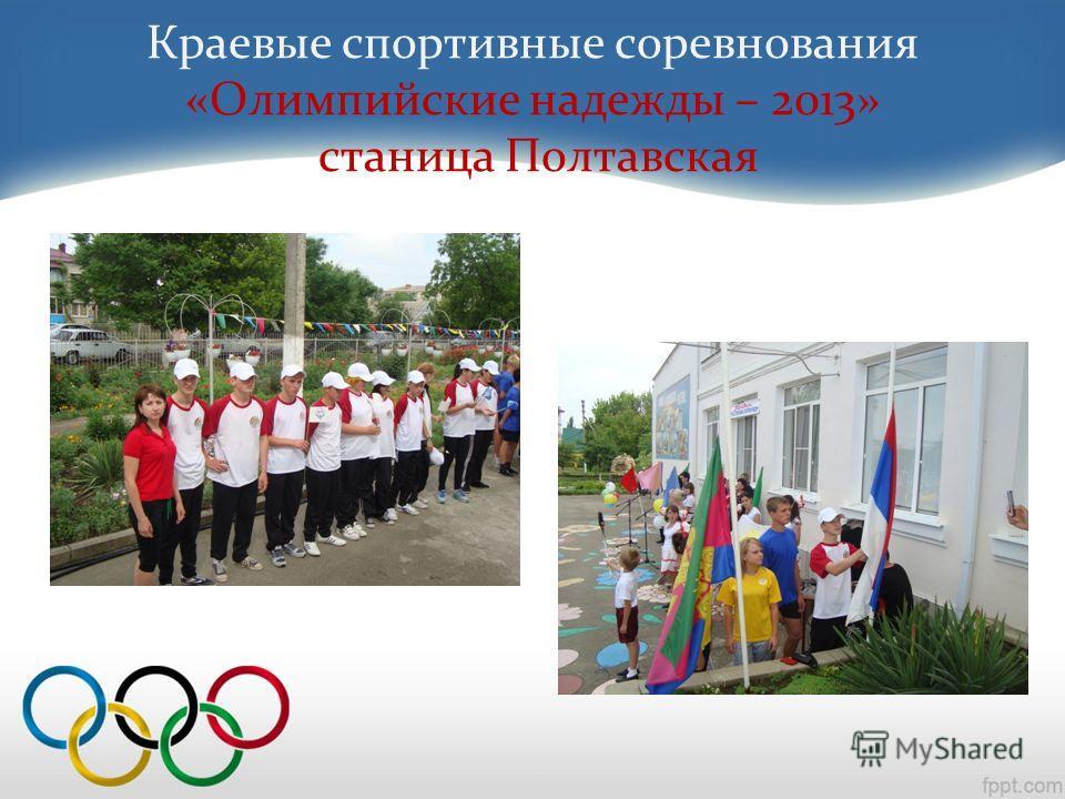 Краевые спортивные соревнования «Олимпийские надежды – 2013» станица Полтавская