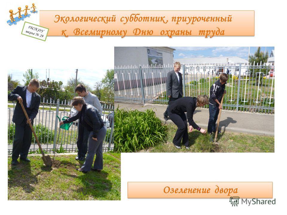 инструкция по охране труда для рабочего по озеленению - фото 11
