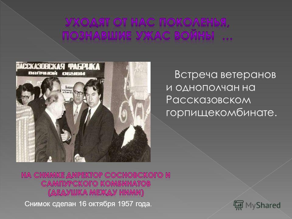Встреча ветеранов и однополчан на Рассказовском горпищекомбинате. Снимок сделан 16 октября 1957 года.
