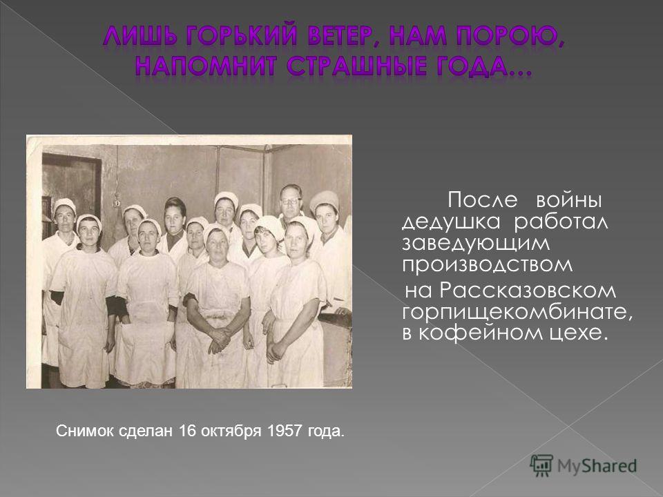После войны дедушка работал заведующим производством на Рассказовском горпищекомбинате, в кофейном цехе. Снимок сделан 16 октября 1957 года.
