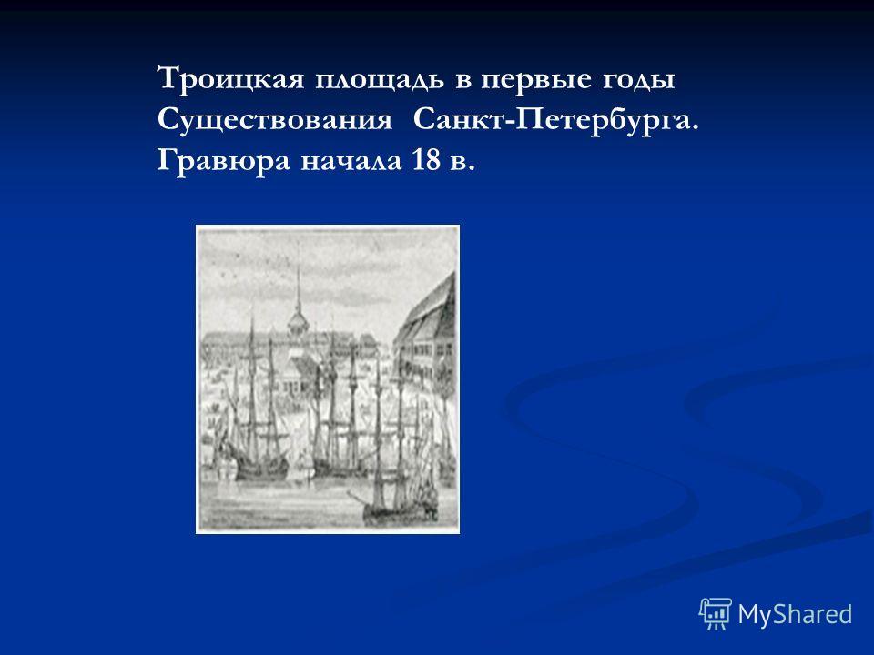 Троицкая площадь в первые годы Существования Санкт-Петербурга. Гравюра начала 18 в.