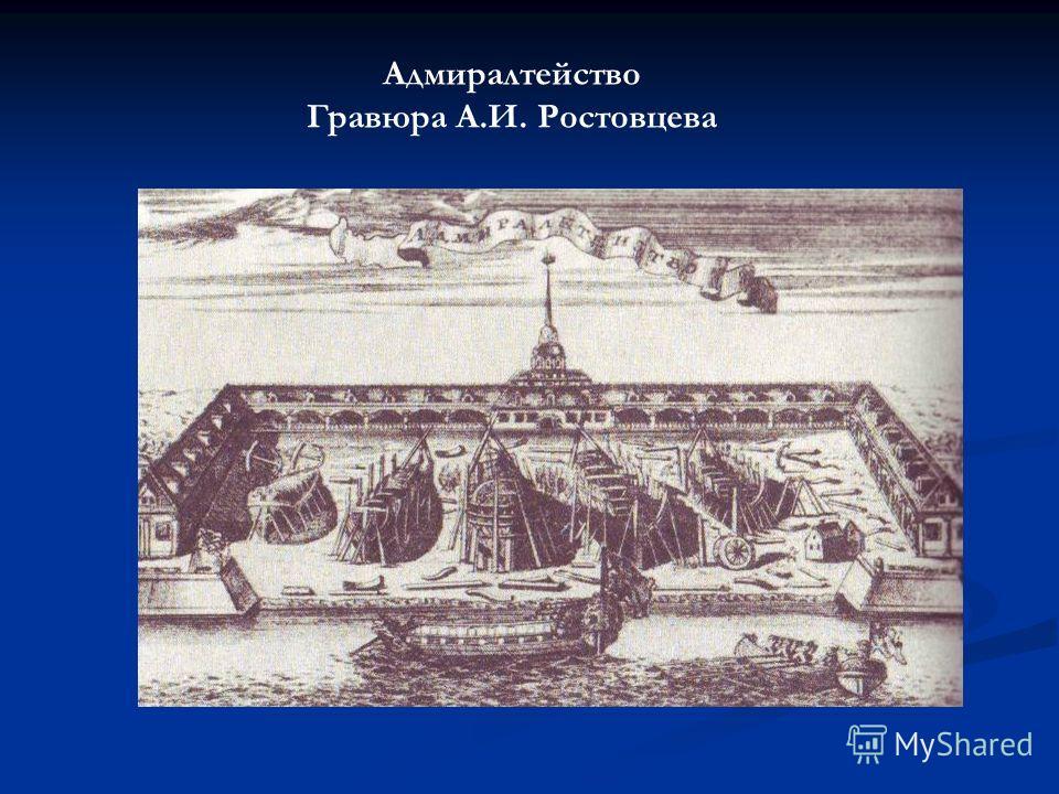 Адмиралтейство Гравюра А.И. Ростовцева