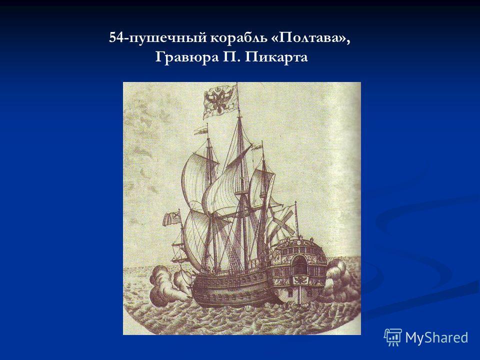 54-пушечный корабль «Полтава», Гравюра П. Пикарта