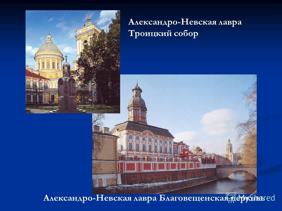 Александро-Невская лавра Троицкий собор Александро-Невская лавра Благовещенская церковь