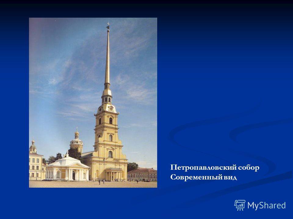 Петропавловский собор Современный вид