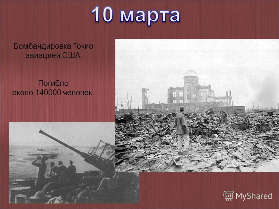 Бомбандировка Токио авиацией США. Погибло около 140000 человек.