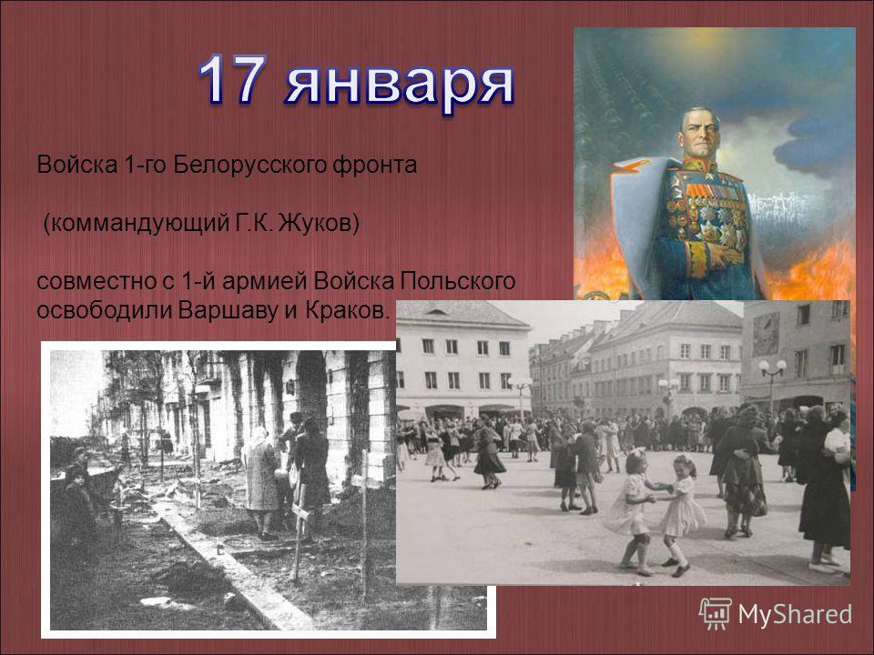 Войска 1-го Белорусского фронта (коммандующий Г.К. Жуков) совместно с 1-й армией Войска Польского освободили Варшаву и Краков.