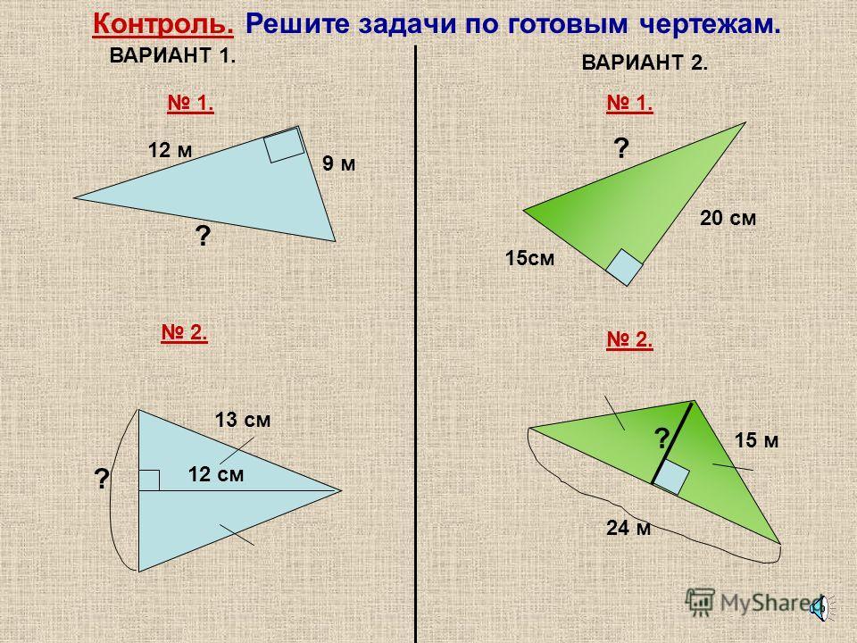 Проверка решения 487. Дано: А В С 17 см 16 см Н Найти : ВН Решение: 1.В равнобедренном треугольнике высота, проведённая к основанию является медианой, значит АН=НС=16:2=8см. 2.Для треугольника ВНС по теореме Пифагора: Ответ: ВН=15 см.