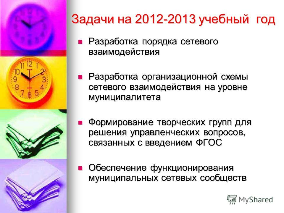 Задачи на 2012-2013 учебный год Разработка порядка сетевого взаимодействия Разработка порядка сетевого взаимодействия Разработка организационной схемы сетевого взаимодействия на уровне муниципалитета Разработка организационной схемы сетевого взаимоде