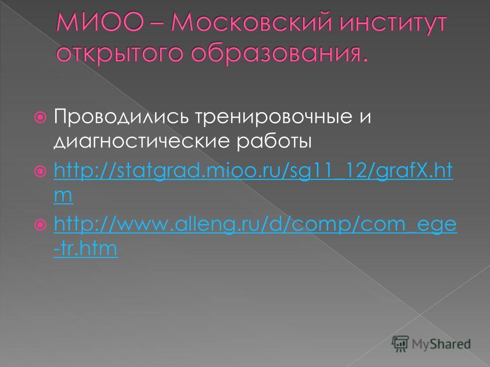 Проводились тренировочные и диагностические работы http://statgrad.mioo.ru/sg11_12/grafX.ht m http://statgrad.mioo.ru/sg11_12/grafX.ht m http://www.alleng.ru/d/comp/com_ege -tr.htm http://www.alleng.ru/d/comp/com_ege -tr.htm