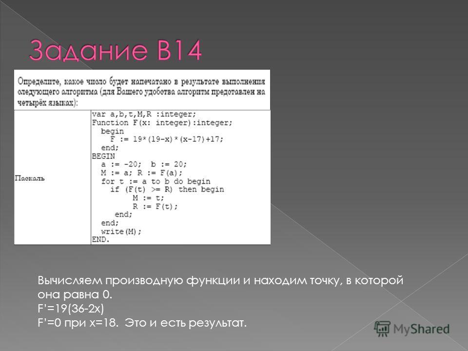 Вычисляем производную функции и находим точку, в которой она равна 0. F=19(36-2x) F=0 при х=18. Это и есть результат.
