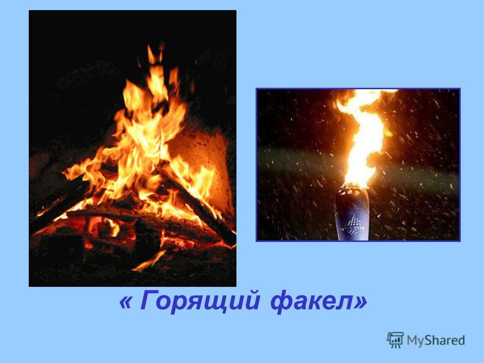 « Горящий факел»