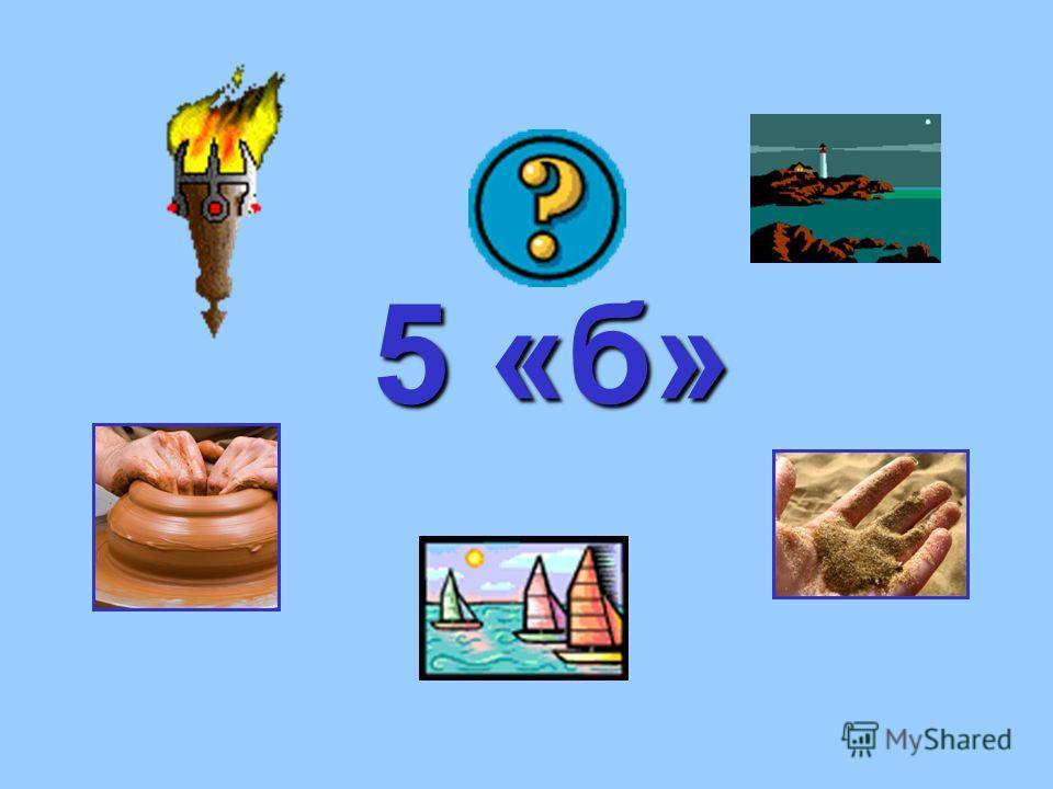 5 «б»
