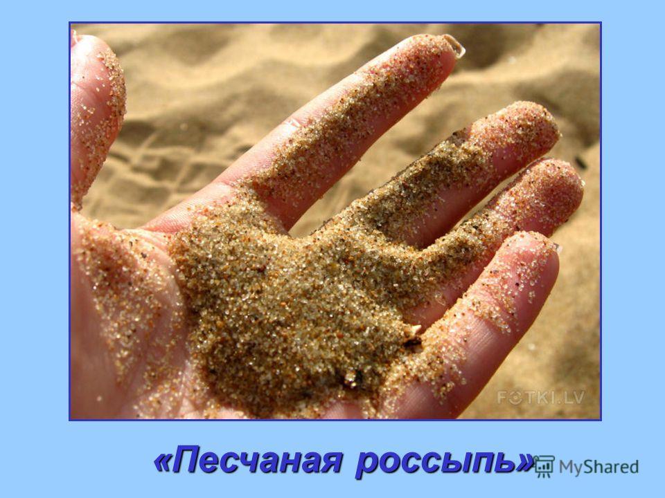 «Песчаная россыпь»