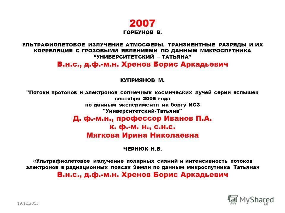 2007 ГОРБУНОВ В. УЛЬТРАФИОЛЕТОВОЕ ИЗЛУЧЕНИЕ АТМОСФЕРЫ. ТРАНЗИЕНТНЫЕ РАЗРЯДЫ И ИХ КОРРЕЛЯЦИЯ С ГРОЗОВЫМИ ЯВЛЕНИЯМИ ПО ДАННЫМ МИКРОСПУТНИКА УНИВЕРСИТЕТСКИЙ – ТАТЬЯНА В.н.с., д.ф.-м.н. Хренов Борис Аркадьевич КУПРИЯНОВ М.