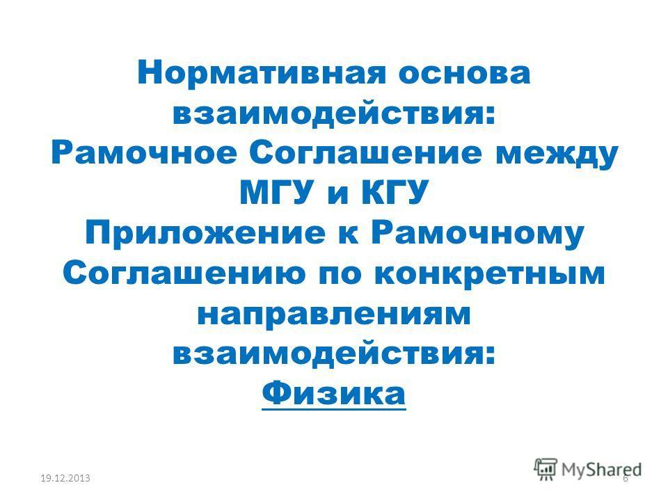 Нормативная основа взаимодействия: Рамочное Соглашение между МГУ и КГУ Приложение к Рамочному Соглашению по конкретным направлениям взаимодействия: Физика 19.12.20136