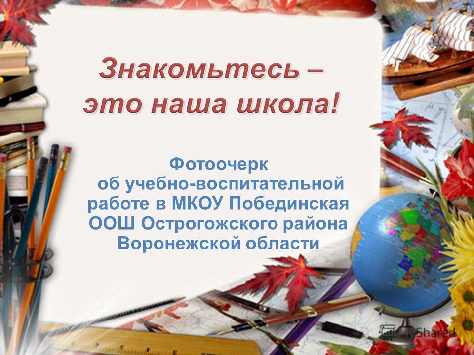 Фотоочерк об учебно-воспитательной работе в МКОУ Побединская ООШ Острогожского района Воронежской области