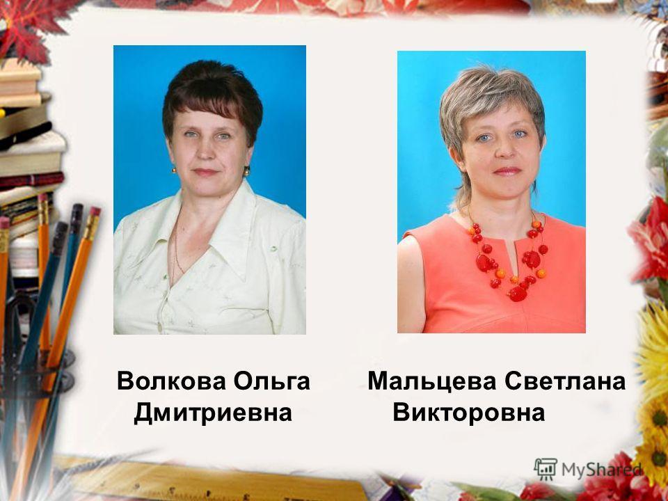 Волкова Ольга Дмитриевна Мальцева Светлана Викторовна