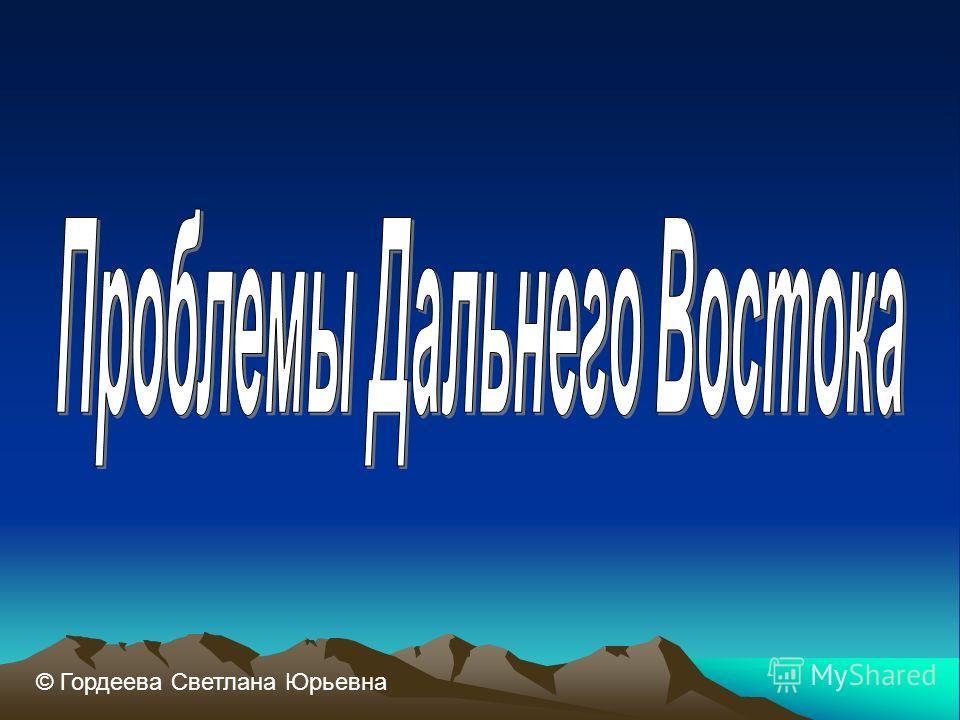 © Гордеева Светлана Юрьевна