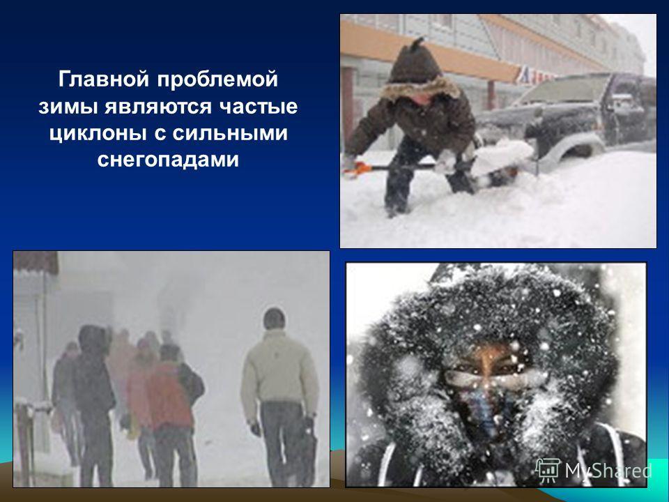 Главной проблемой зимы являются частые циклоны с сильными снегопадами