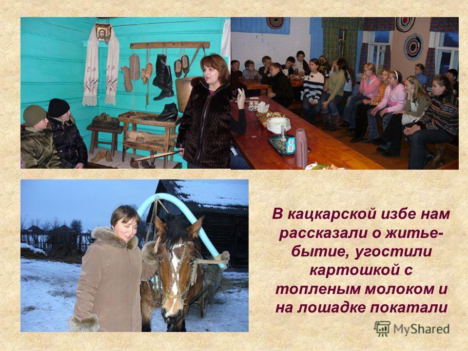 В кацкарской избе нам рассказали о житье- бытие, угостили картошкой с топленым молоком и на лошадке покатали