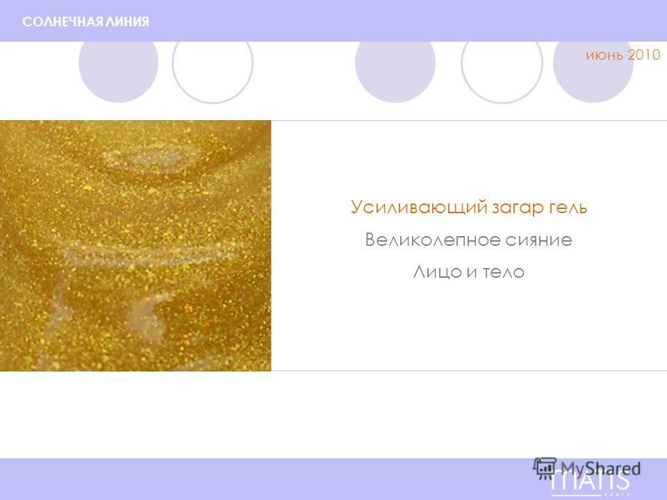 Усиливающий загар гель Великолепное сияние Лицо и тело июнь 2010 СОЛНЕЧНАЯ ЛИНИЯ