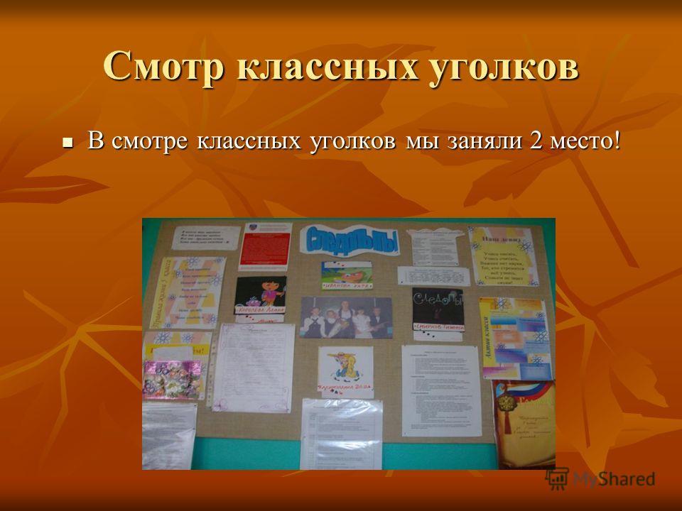 Конкурс новогодних плакатов В конкурсе плакатов заняли 3 место В конкурсе плакатов заняли 3 место