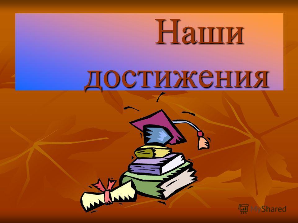 Наш д евиз: «Учись писать, учись считать, Важнее нет науки. Тот, кто стремиться всё узнать, совсем не знает скуки» Наш д евиз: «Учись писать, учись считать, Важнее нет науки. Тот, кто стремиться всё узнать, совсем не знает скуки»