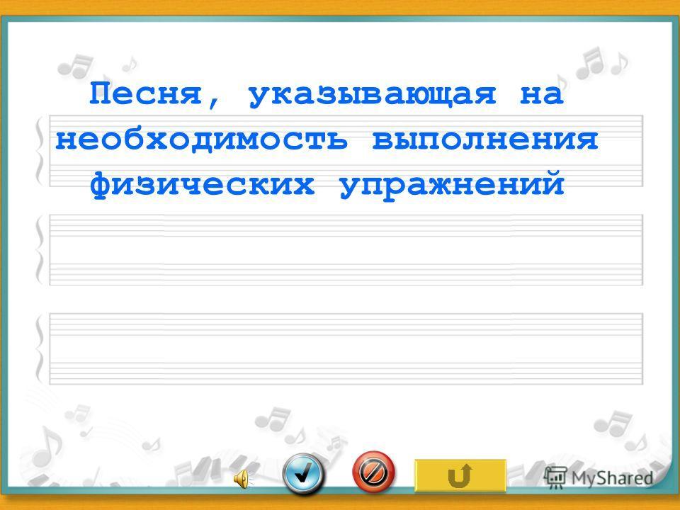 Песня о естественной потребности каждого человека, особенно ребёнка)