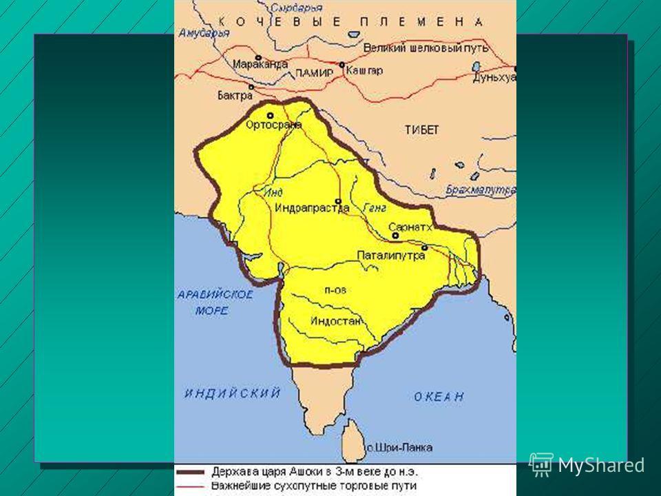 3 в. до н.э. – объединение Индии царем Ашокой