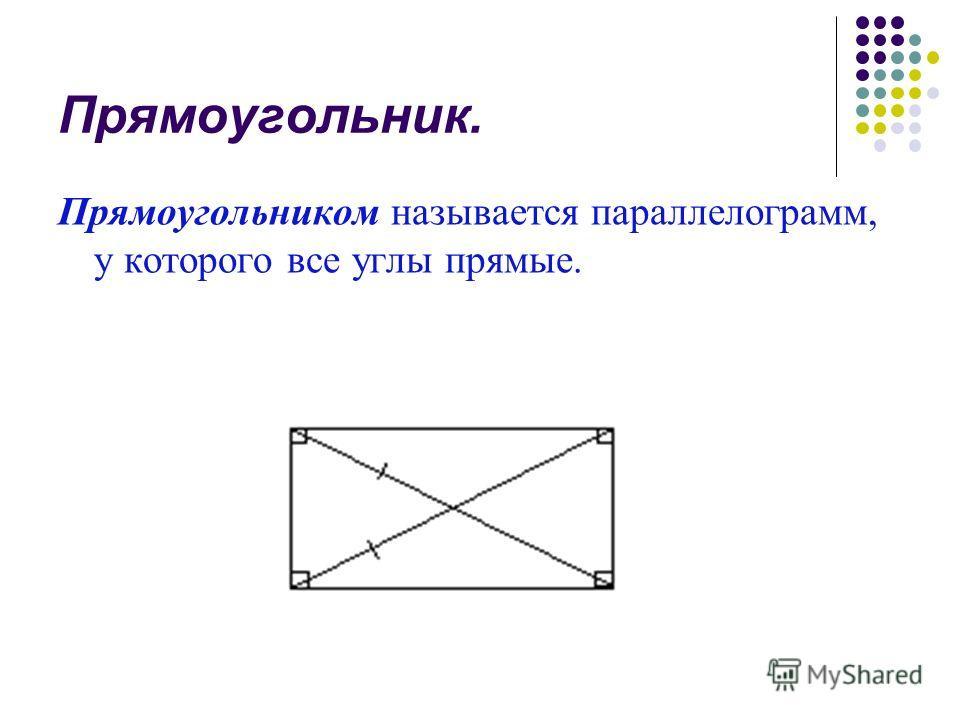 Прямоугольник. Прямоугольником называется параллелограмм, у которого все углы прямые.