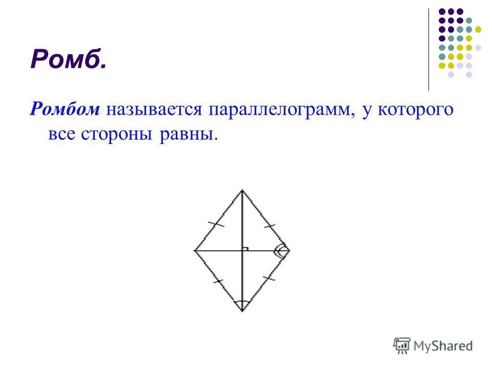 Ромб. Ромбом называется параллелограмм, у которого все стороны равны.