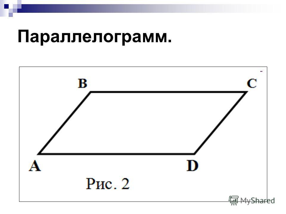 Параллелограмм.