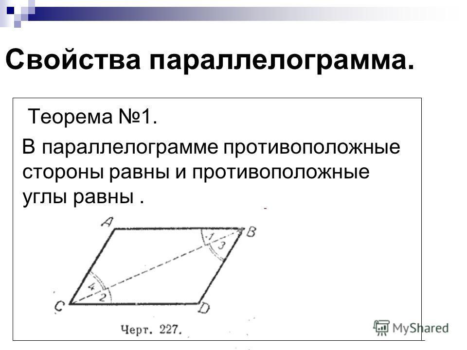 Свойства параллелограмма. Теорема 1. В параллелограмме противоположные стороны равны и противоположные углы равны.